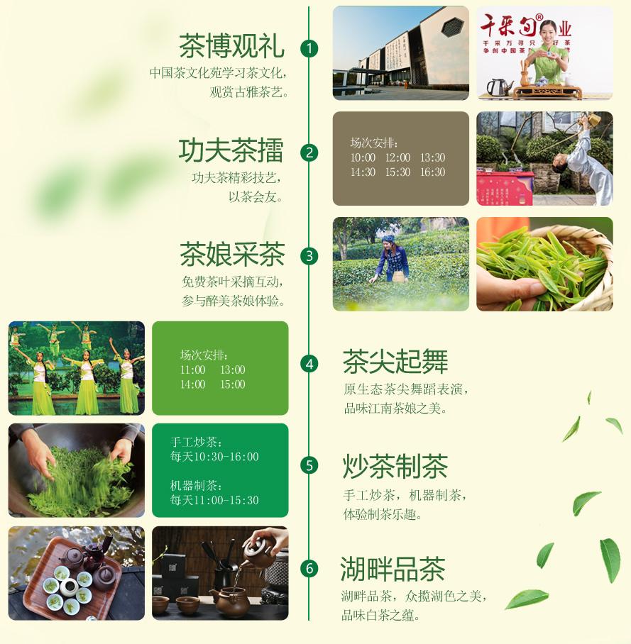 活动时间:天目湖茶之旅4月1日-10月31日 南山竹海,春意壮美.